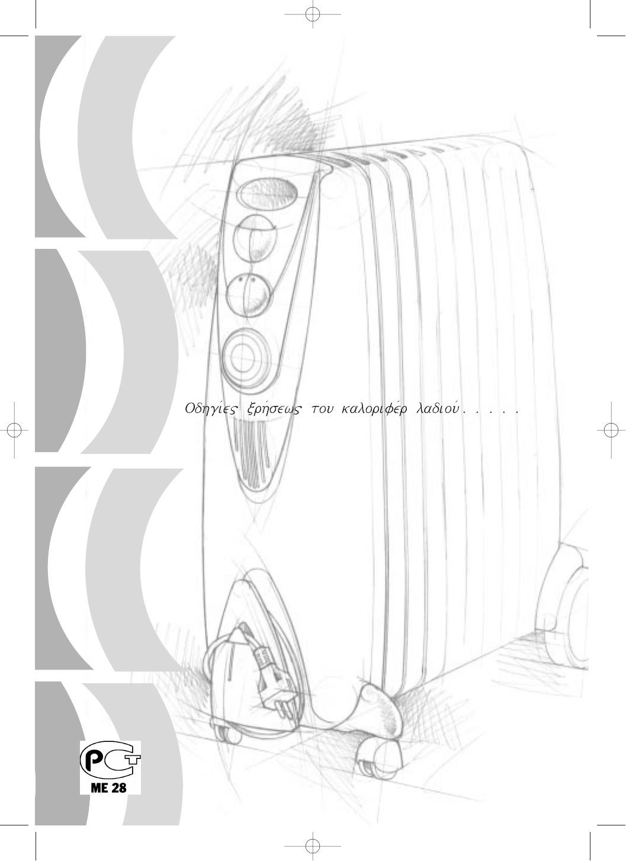 Mode Demploi Delonghi G011225r 55 Des Pages